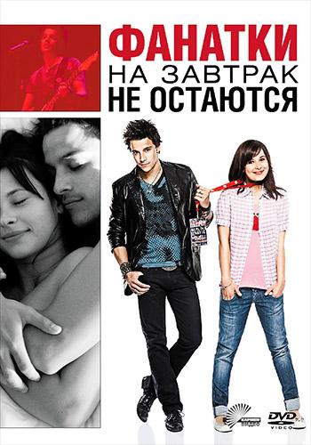 Смотреть русскую молодежную комедию — photo 1