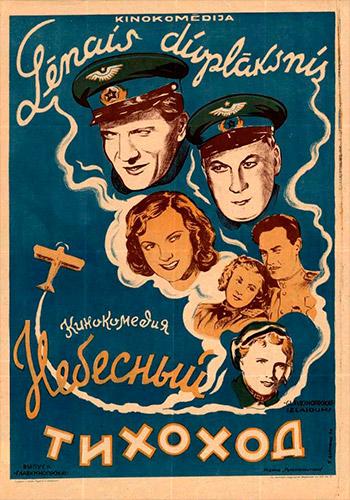 Эксклюзивный постер мстители в кино